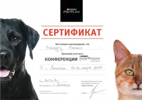 Валдез-сертификат-1